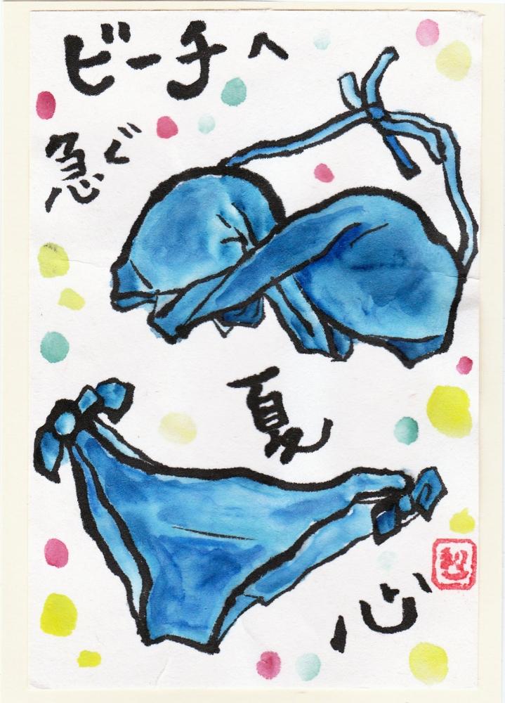 Etegami, réalisez une carte illustrée japonaise - Paris 9e
