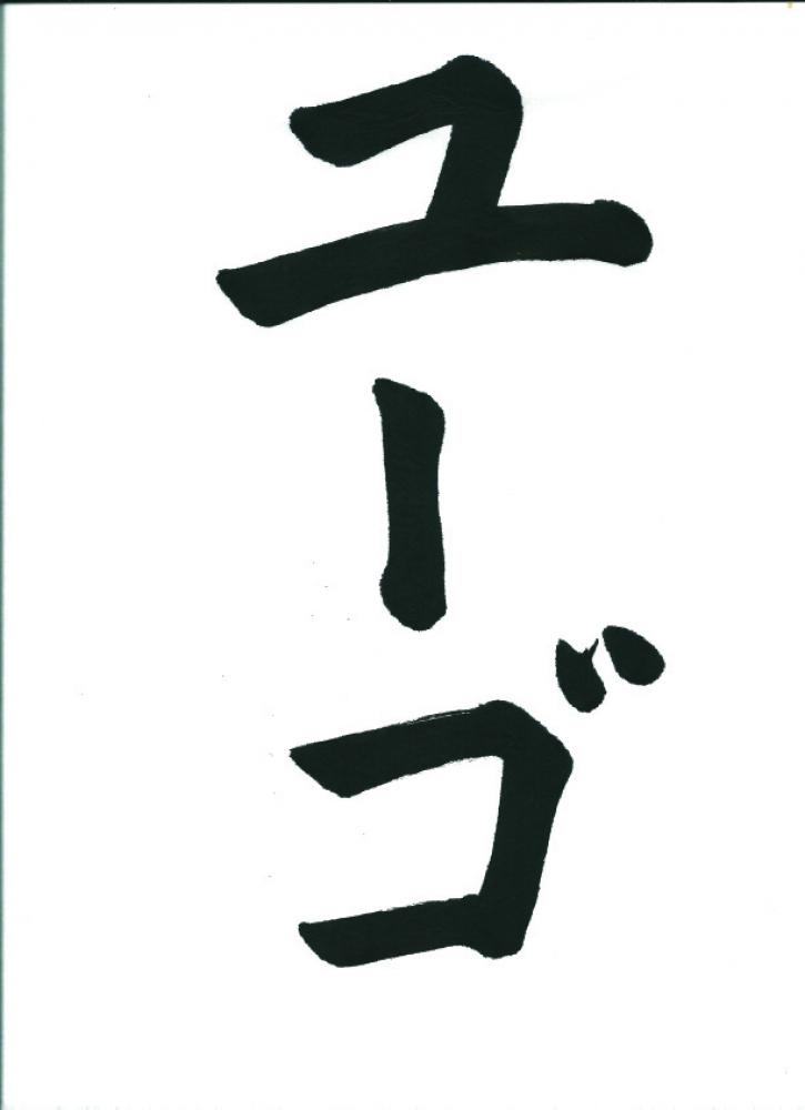 Atelier de Calligraphie Japonaise - les samedis - Paris 9e