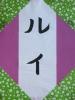 Atelier Kakejiku, calligraphier son prénom en japonais et le présenter sur un support - Paris 9e