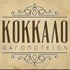 Kokkalo Restaurant